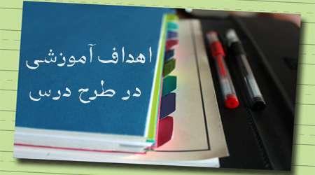 تعيين اهداف آموزشي در طرح درس