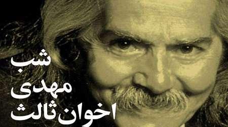 رونمایی از دیوان اشعار اخوان ثالث