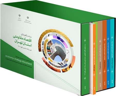 کتاب «سند راهبردی اقتصاد مقاومتی استان تهران»