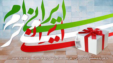 کالای ایرانی، تولید کالا، خرید کالای ایرانی