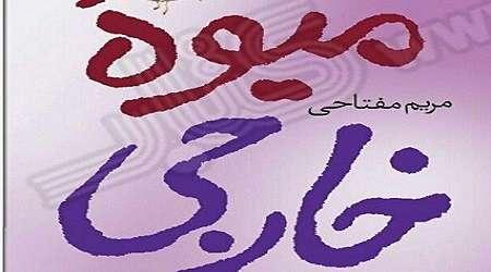 «میوه خارجی» در ایران خواندنی شد