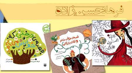 آشنایی با نویسنده و مترجم محبوب بچه ها