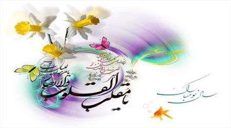 سال نو، عید نوروز، تحویل سال