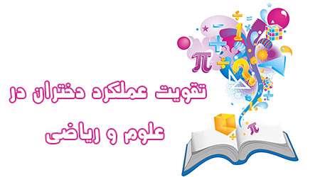 تقویت عملکرد دختران در علوم و ریاضی
