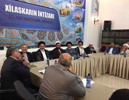کنفرانس علمی «انتظار ظهور در مذاهب اسلامی» در گرجستان برگزار شد