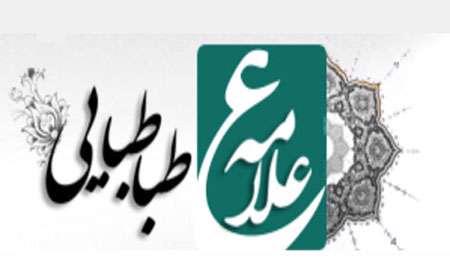 پرتال علامه(ره)