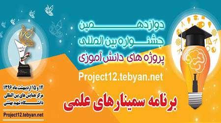 برنامه سمینارهای علمی دوازدهمین جشنواره پروژه دانش آموزی تبیان