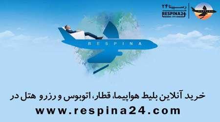 رسپینا24