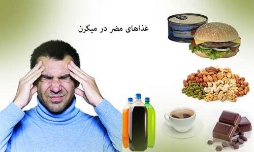 مواد غذایی مضر برای میگرن
