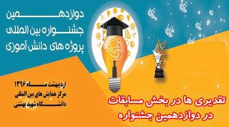 تقدیری ها در بخش مسابقات دوازدهمین جشنواره پروژه های دانش آموزی تبیانتقدیری ها در بخش مسابقات دوازدهمین جشنواره پروژه های دانش آموزی تبیان