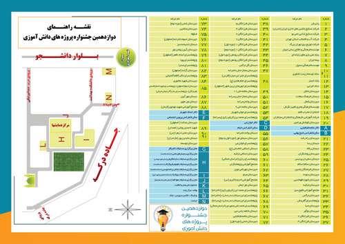 نقشه غرفه های نمایشگاهی دوازدهمین جشنواره پروژه های دانش آموزی تبیان