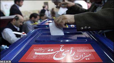 شرکت در انتخابات