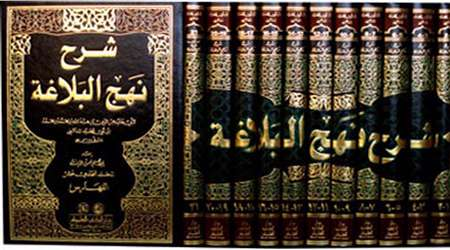 nahjul balaghah sebagai pengetahuan islami yang besar