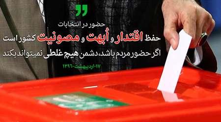 انتخابات در کلام رهبر انقلاب +تصاویر