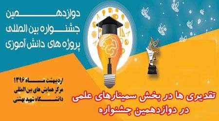 تقدیری ها در بخش سمینار جشنواره پروژه های دانش آموزی تبیان