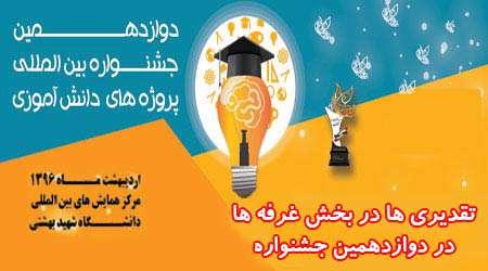 تقدیری ها در بخش غرفه های دوازدهمین جشنواره پروژه های دانش آموزی تبیان