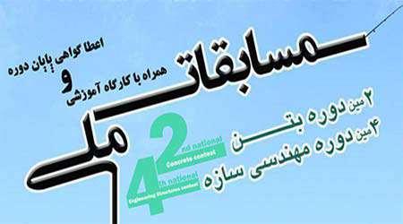 مسابقات ملی همراه با کارگاه آموزشی