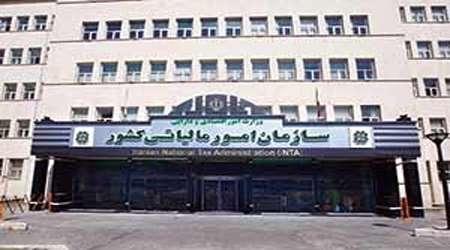 سازمان مالیات