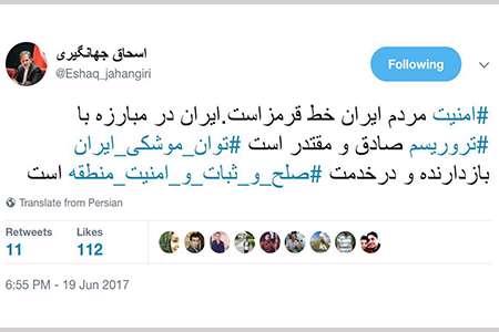 واکنش ها در فضای مجازی به حمله موشکی سپاه