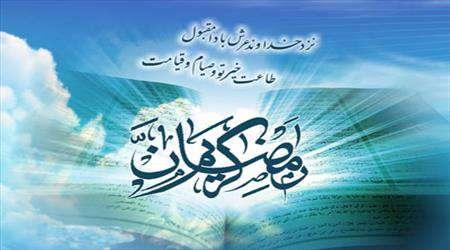 ماه رمضان، رمضان، ماه میهمانی خدا، روزه