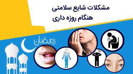 مشکلات شایع سلامتی هنگام روزه داری