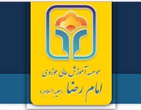 پذیرش داوطلبان رشته مذاهب اسلامی ویژه داوطلبان بومی زابل