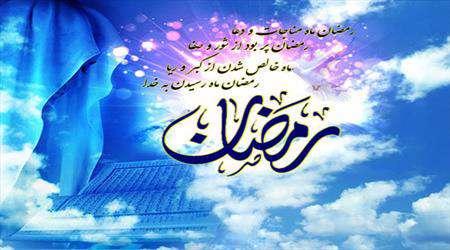 حفظ دست آوردهای ماه رمضان