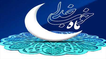 ماه رمضان، رمضان، میهمانی خدا