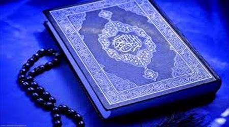 بایکوت در قرآن