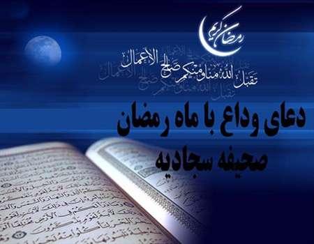 نسخه علامه طباطبایی(ره) برای تداوم معنویت رمضانی