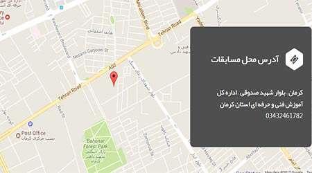 مسابقات ربات های جنگجوی ایران، کرمان