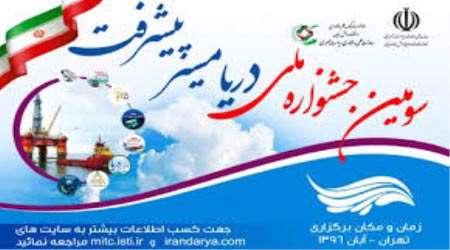 معرفی پژوهشسرای دانش آموزی امیرکبیر منطقه 3 به عنوان دبیرخانه كشوری سومین جشنواره ملی دریا