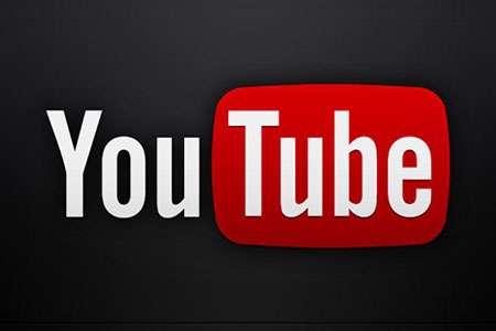يوتيوب رفع فيلتر ميشود