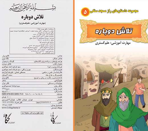 معرفی مجموعه کتاب های راز مسجد سنگی