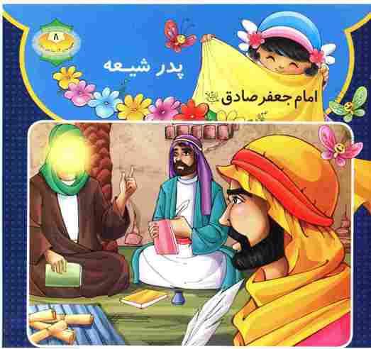 کتاب های کودکانه درباره امام صادق(ع)