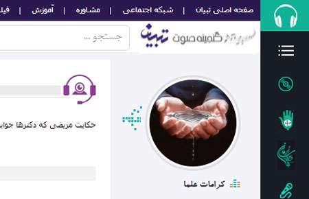 فایل صوتی کرامات علماء در گنجینه صوتی تبیان