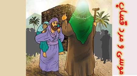 موسی و مرد قصاب