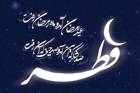عید فطر، عید مهمانی، عید صیام