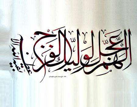 دعاها و زیارت نامه های امام زمان(عج)