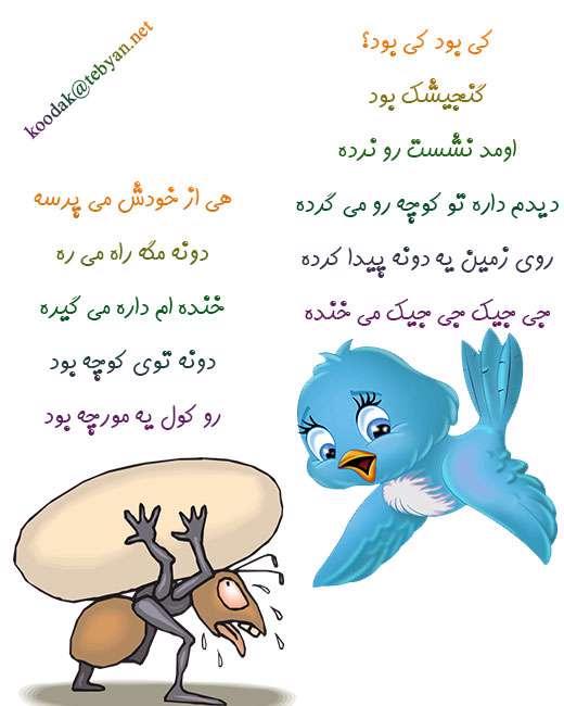 شعر تصویری  قشنگ برای کودکان