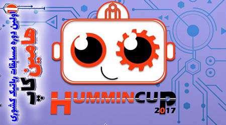 اولین دوره مسابقات رباتیک کشوری هامین کاپ