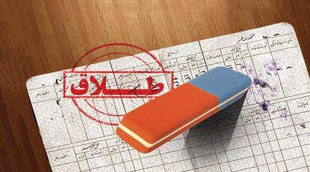 حقوق زن در اسلام/ اختیار طلاق