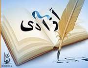 دین کی معرفت اور اس کے آزادی پر اثرات
