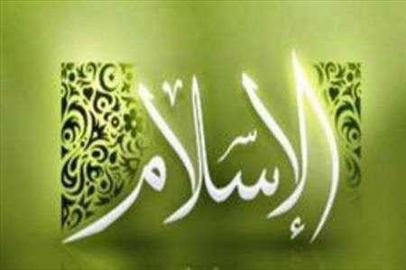 اسلام، دین اسلام