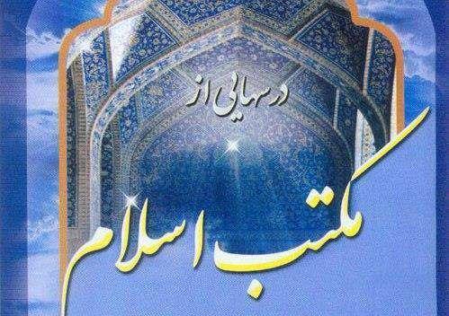 درس هایی از مکتب اسلام