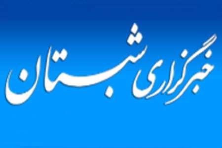 خبرگزاری شبستان