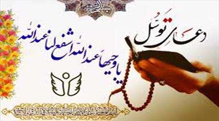 توسل به آل محمد