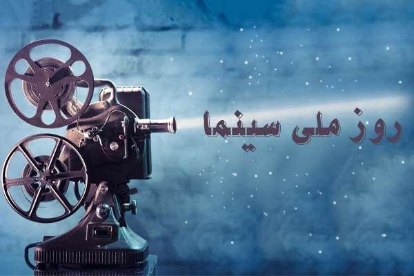 روز سینما