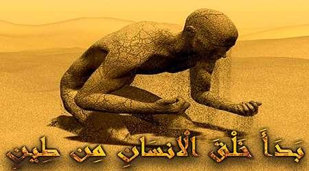 evolusi manusia dalam penciptaan
