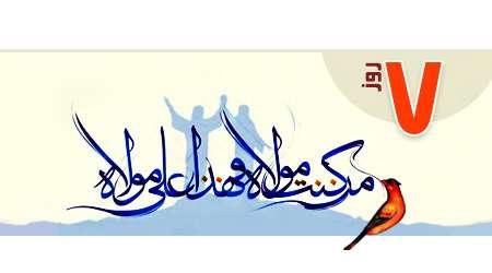 روزشمار غدیر، 7 روز مانده به عید غدیر